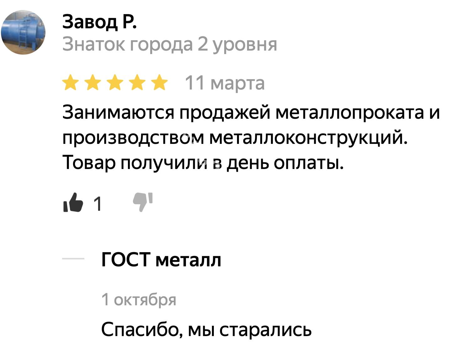 Поставка металлопроката в Москве от ГОСТ Металл отзывы