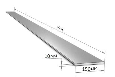 Полоса 150 х 10 (6 м)