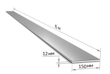 Полоса 150 х 12 (6 м)