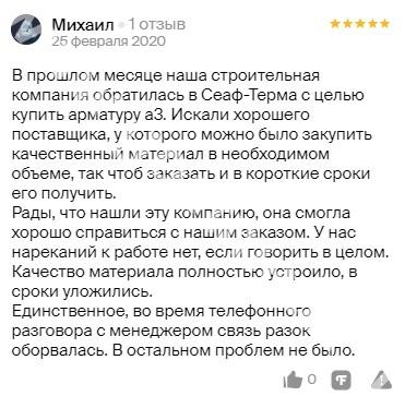Поставщик металлопроката в Москве отзывы о ГОСТ Металл