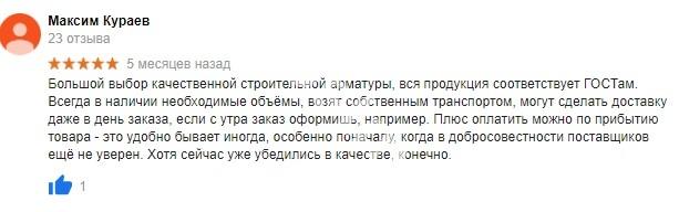 Надежный поставщик металлопроката в Москве