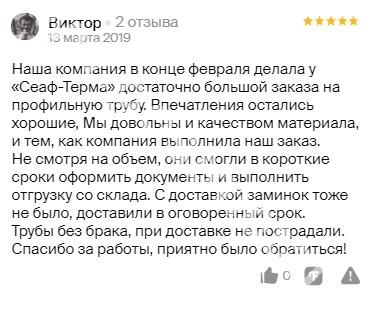 Отзывы о компании ГОСТ Металл - поставщик металлопроката