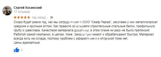Продажа металлопроката в Москве отзывы