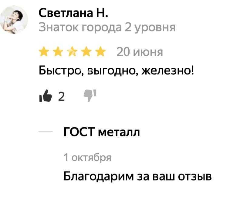 Купить металл с доставкой в Москве от ГОСТ Металл Отзывы
