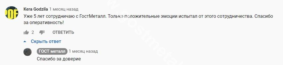 Отзывы о компании ГОСТ Металл - продажа металлопроката по России
