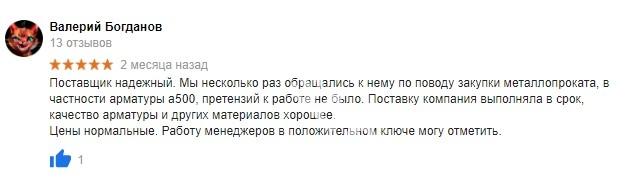 Металлопрокат с доставкой по всей России от ГОСТ Металл отзывы покупателей