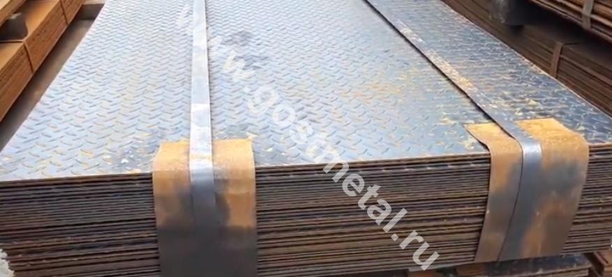 Рифленые листы по цене производителя в Москве от ГОСТ Металл