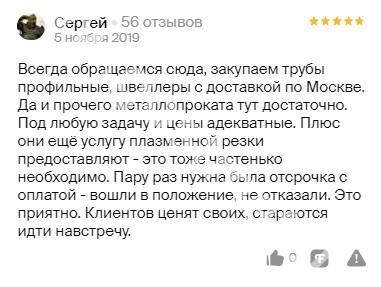Продажа металлопроката по выгодной цене в Москве отзывы о компании ГОСТ Металл
