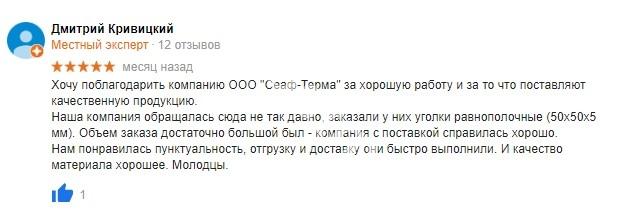 Металлопрокат в розницу и оптом в Москве от ГОСТ Металл отзывы