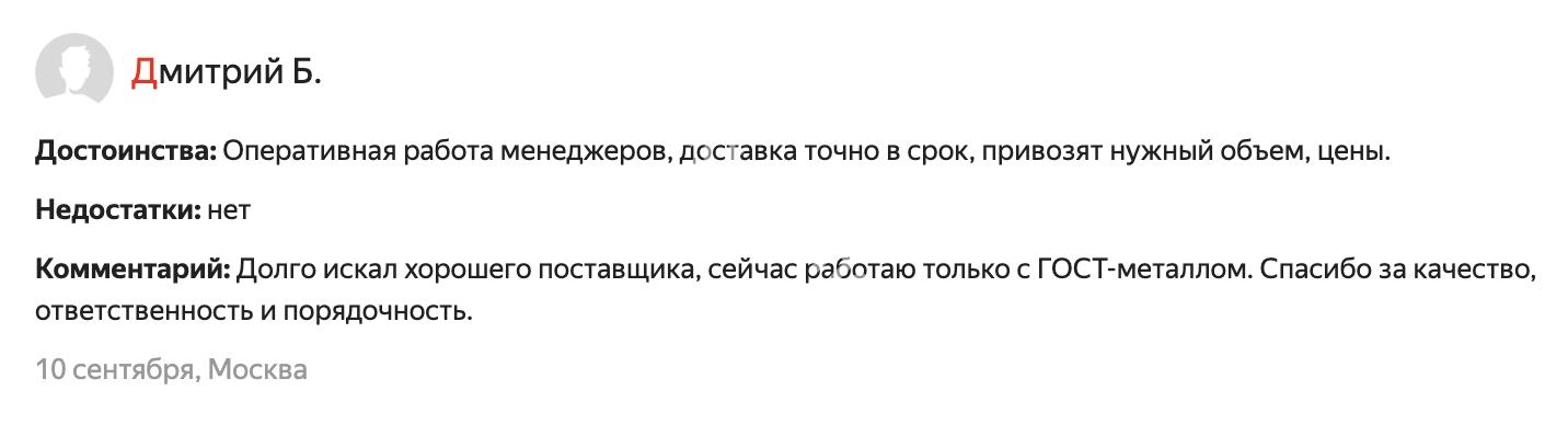 Интернет магазин металла в Москве Отзывы покупателей ГОСТ Металл