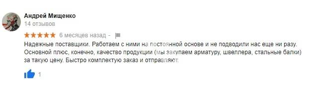 Поставка металлопроката по Москве и области отзывы
