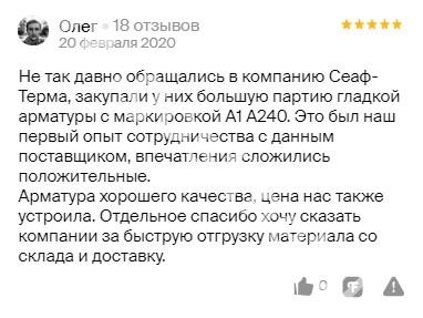 Арматура от надежного поставщика в Москве отзывы о ГОСТ Металл