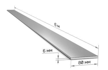 Полоса 80 х 6 (6 м)