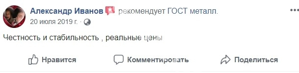 ГОСТ Металл поставщик металлопроката в Москве отзывы