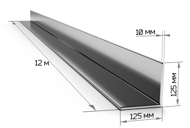 Уголок равнополочный 125х125х10 мм 12 метров