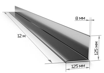 Уголок равнополочный 125х125х8 мм 12 метров