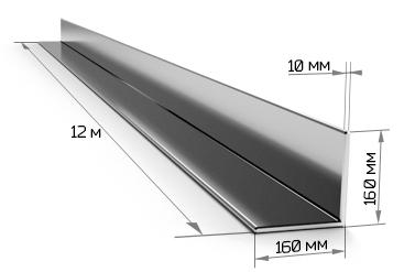 Уголок равнополочный 160х160х10 мм 12 метров