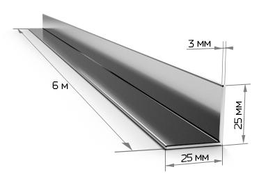 Уголок равнополочный 25х25х3 мм 6 метров