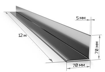 Уголок равнополочный 70х70х5 мм 12 метров