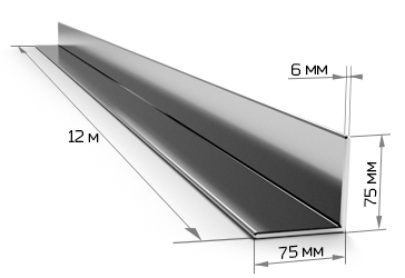 Уголок равнополочный 75х75х6 мм 12 метров