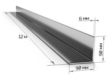 Уголок равнополочный 90х90х6 мм 12 метров