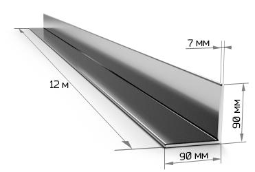 Уголок равнополочный 90х90х7 мм 12 метров