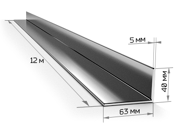 Уголок неравнополочный 63х40х5 мм 12 метров