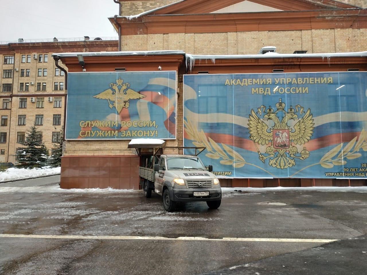 сетка для ремонта здания Академии Управления МВД России