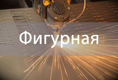Фигурная - художественная плазменная резка металла